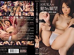 ASUKA 2 in Desire to be FUCKED part 3